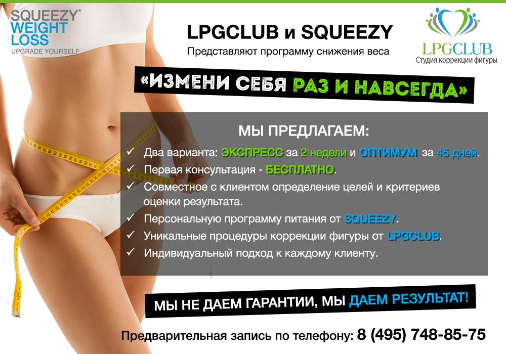 Программа По Похудению В Москве. ТОП-10 российских центров похудения
