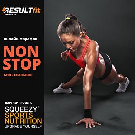 Онлайн-марафон NON STOP | ResultFit - SQUEEZY