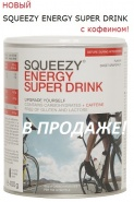 SQUEEZY ENERGY SUPER DRINK - в продаже!