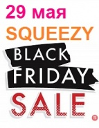 29 Мая - SQUEEZY Black Friday!
